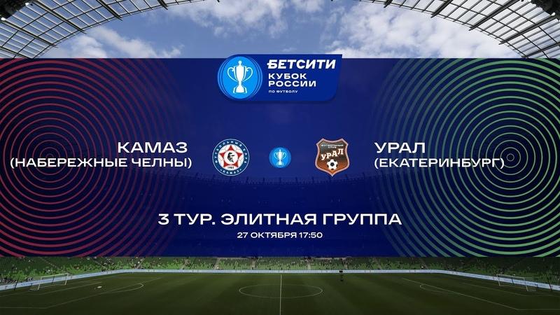 КАМАЗ Урал Бетсити Кубок России 3 тур Элитная группа