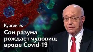 Кургинян о коронавирусе: почему врачи гибнут от covid 19, а Россия спит? Вставай, страна огромная!