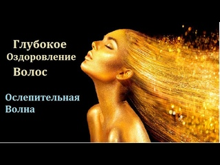 🔥  Глубокое оздоровление волос с волновой практикой света.   Восстановление волос