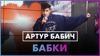Артур Бабич - Бабки (Live @ Радио ENERGY)