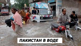 ПАКИСТАН пошел под воду! Сильное наводнение в Исламабаде