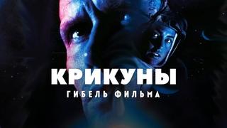 Гибель фильма Крикуны