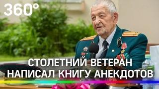 Ветеран отметил своё столетие, получил поздравления от Путина и Воробьёва и написал книгу анекдотов