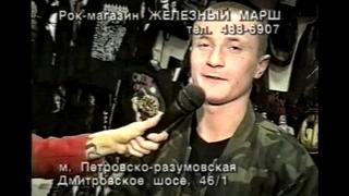 Магазин Железный Марш 1996