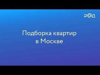 Новые лоты - подборка квартир в Москве