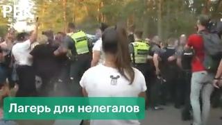 На границе не хотят лагеря для мигрантов. Жесткий разгон протестов в Литве