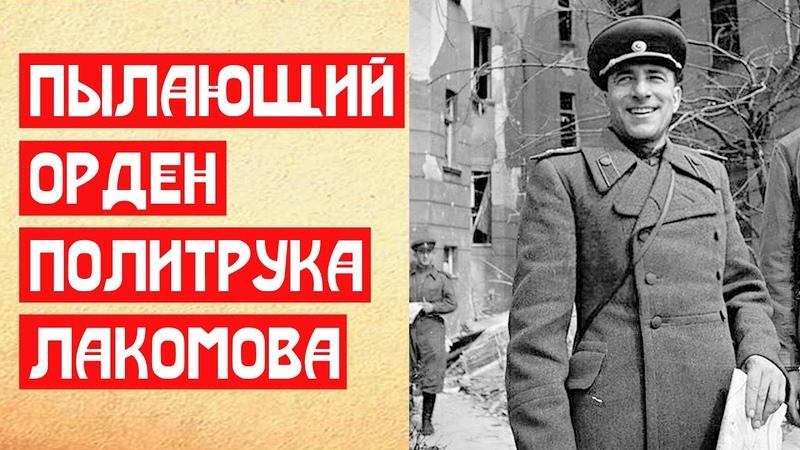 Расплавленный орден политрука Лакомова