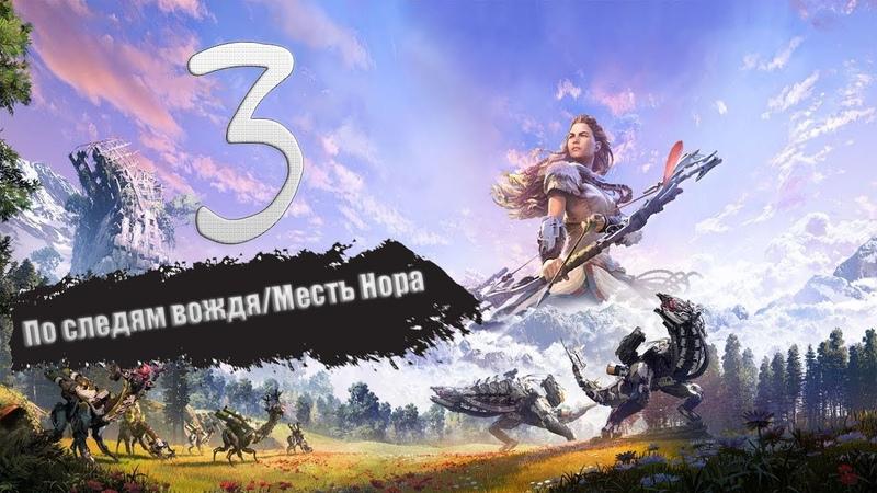 Horizon Zero Dawn 3 По следам вождя Месть Нора