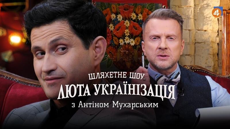 Люта українізація з Антіном Мухарським Ахтем Сеітаблаєв 12 випуск
