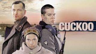 """""""Кукушка"""" с английскими субтитрами   """"The Cuckoo"""" with english subtitles"""