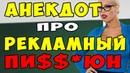 АНЕКДОТ про Рекламу и Вовочку и его Большое Достоинство Самые Смешные Свежие Анекдоты