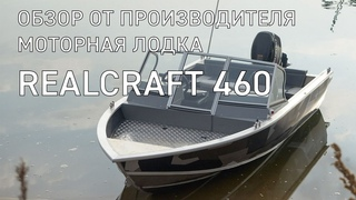 Обзор REALCRAFT 460 от производителя. Алюминиевая моторная лодка для отдыха и рыбалки.