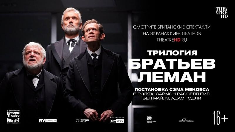 ТРИЛОГИЯ БРАТЬЕВ ЛЕМАН в кино Королевский Национальный театр