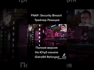 FNAF Security Breach Gameplay Trailer Реакция #shorts
