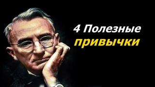 4 Полезные привычки  - ДЕЙЛ КАРНЕГИ #2