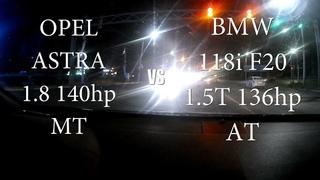 OPEL Astra 1.8 vs BMW 118i F20 , ГОНКА, НОЧНЫЕ ПОКАТУШКИ