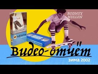 411 video magazin. Видео-отчёт (зима 2002). Rodney Mullen.
