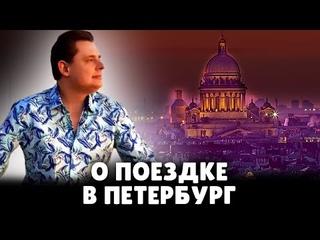 Е. Понасенков о поездке в Санкт-Петербург