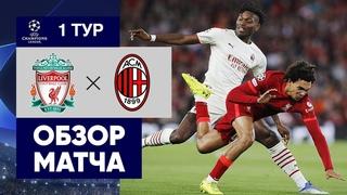 15.09.2021 Ливерпуль - Милан. Обзор матча