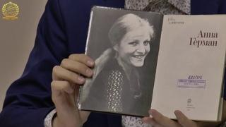 Анна Герман. Лекция к 85-летию со дня рождения певицы