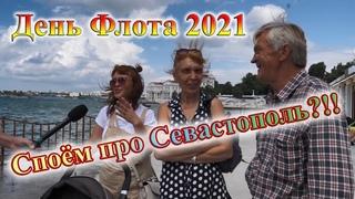 День Флота 2021: споём Севастополь? Опрос на главном празднике моряков от #SevastopolLife