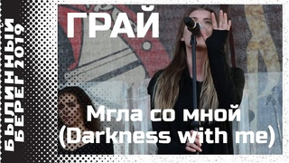 Грай (Grai) - Мгла со мной (Darkness with me) @Былинный берег