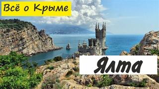 Ялта. Крым Ялта. Краткое путешествие.