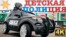 Полицейская машина 🚨электромобиль для детей - Ford Explorer Kids Police