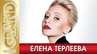 ЕЛЕНА ТЕРЛЕЕВА - Лучшие песни любимых исполнителей (2020) * Все хиты * Дуэты * GRAND Collection 12+