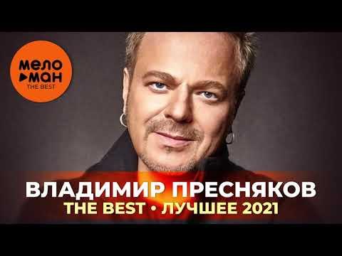 Владимир Пресняков The Best Лучшее 2021