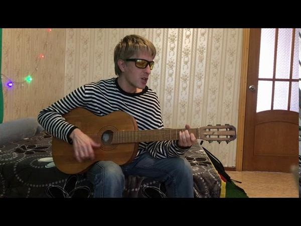 Wanko Маша помашет Песни под гитару