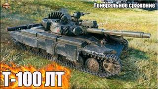 Генеральное сражение на Т-100 ЛТ ✅ World of Tanks лучший бой