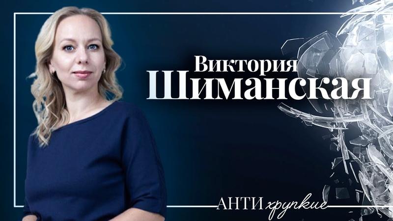Виктория Шиманская как построить бизнес на EQ зарабатывать 70 млн в год и быть мамой двоих детей