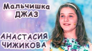 Анастасия Чижикова - Мальчишка - Джаз