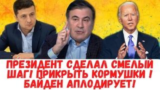 ✅Осторожно! Саакашвили ОШАРАШИЛ правдой! Байден пообещал Путину конец лёгкой жизни