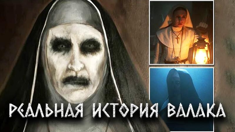 КАК ИЗГНАТЬ ВАЛАКА Реальная история демона Записки Ричарда