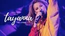 TAYANNA — Концерт «Фантастична жінка» FULL VERSION