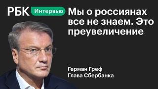 Греф о сборе данных россиян, выходе из-под контроля искусственного интеллекта и участии в митингах