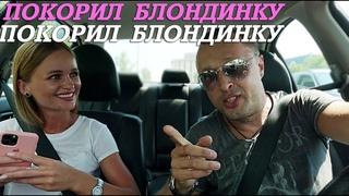 Таксист Покорил Блондинку