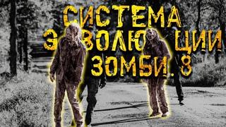 Эволюция зомби 8. 12+