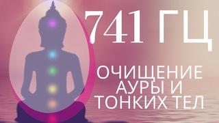 741 Гц - Очищение ауры и Тонких тел