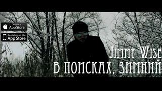 Jimmy Wise - В ПОИСКАХ, ЗИМНИЙ (Street Music Video)(2021)