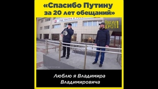 «Спасибо Путину за 20 лет обещаний»