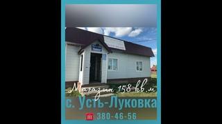 Продается магазин по адресу: Ордынский район, с. Усть-Луковка, ул. Полины Савостиной 27б.