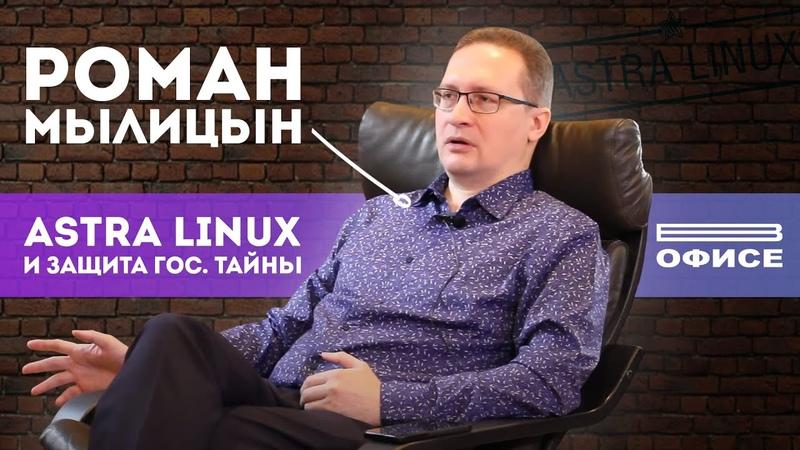 Софт для РОССИЙСКОЙ АРМИИ Astra Linux ЗАЩИТА ГОСУДАРСТВЕННОЙ ТАЙНЫ Файлы под грифом СЕКРЕТНО