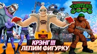 Черепашки Ниндзя ЛЕПИМ КРЭНГА Ninja turtles Sculpt KRANG