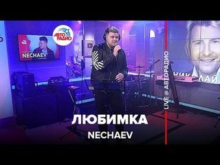 NILETTO - Любимка (голосами звёзд). Cover by NECHAEV. LIVE