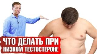 Как повысить тестостерон? Избегайте этих трёх вещей💪