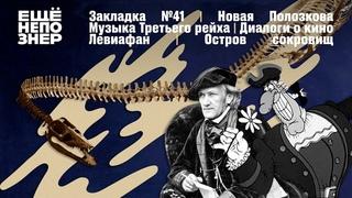 Новая Полозкова, музыка Третьего рейха, Левиафан и Остров сокровищ #закладка №41 #ещенепознер