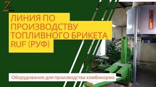 Линия по производству топливного брикета RUF (РУФ)
